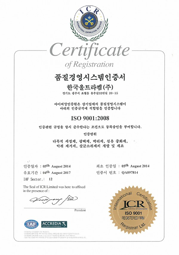 ISO 9001인증서.png